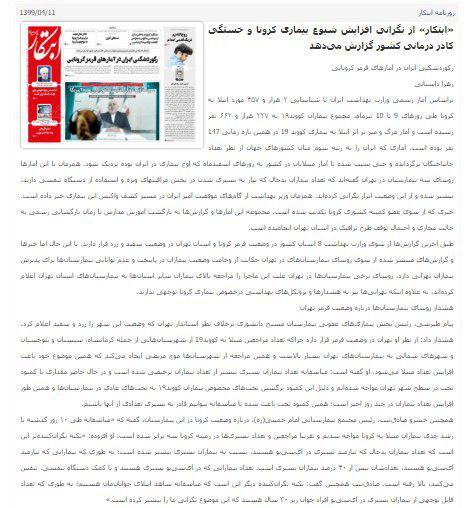 مانشيت إيران: خطر من موجة جديدة لفيروس كورونا والحكومة عاجزة عن حل مشكلة الإسكان 11