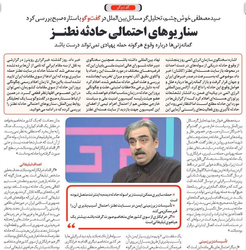 مانشيت إيران: تفجير نطنز .. هل كان هجوما بطائرة مسيرة أم عملًا سيبرانيًا؟ 12