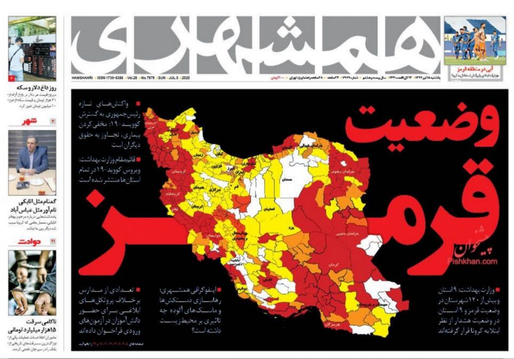 مانشيت إيران: تفجير نطنز .. هل كان هجوما بطائرة مسيرة أم عملًا سيبرانيًا؟ 6
