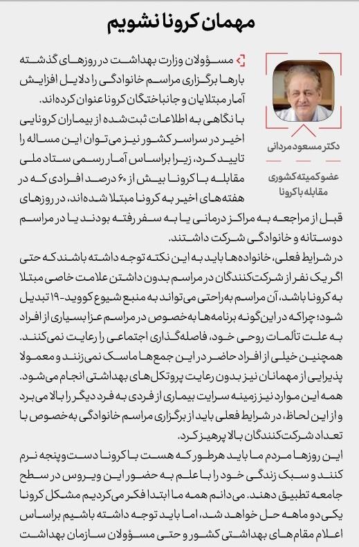 مانشيت إيران: تفجير نطنز .. هل كان هجوما بطائرة مسيرة أم عملًا سيبرانيًا؟ 14