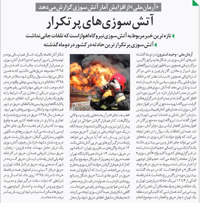 مانشيت إيران: تفجير نطنز .. هل كان هجوما بطائرة مسيرة أم عملًا سيبرانيًا؟ 13