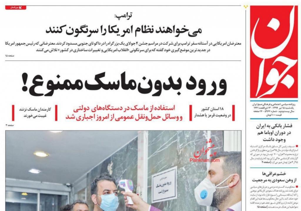 مانشيت إيران: تفجير نطنز .. هل كان هجوما بطائرة مسيرة أم عملًا سيبرانيًا؟ 7