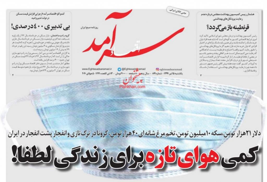مانشيت إيران: تفجير نطنز .. هل كان هجوما بطائرة مسيرة أم عملًا سيبرانيًا؟ 8