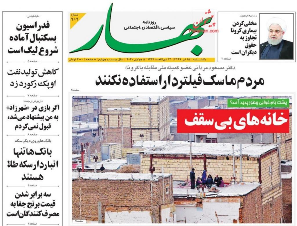 مانشيت إيران: تفجير نطنز .. هل كان هجوما بطائرة مسيرة أم عملًا سيبرانيًا؟ 10