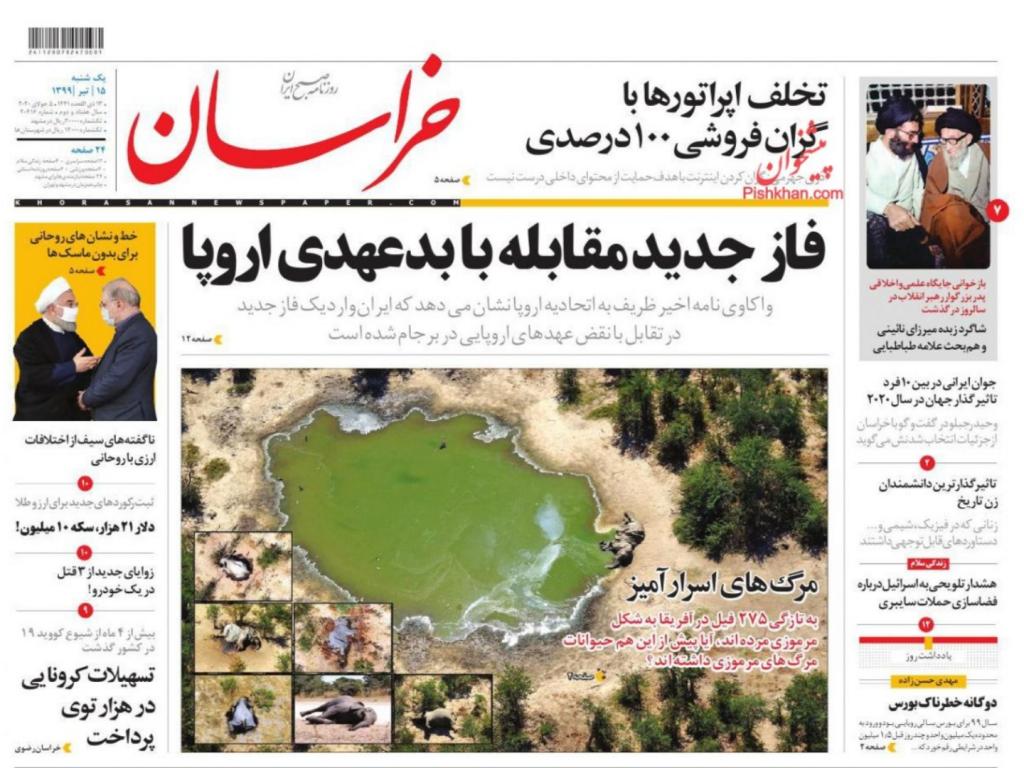 مانشيت إيران: تفجير نطنز .. هل كان هجوما بطائرة مسيرة أم عملًا سيبرانيًا؟ 1