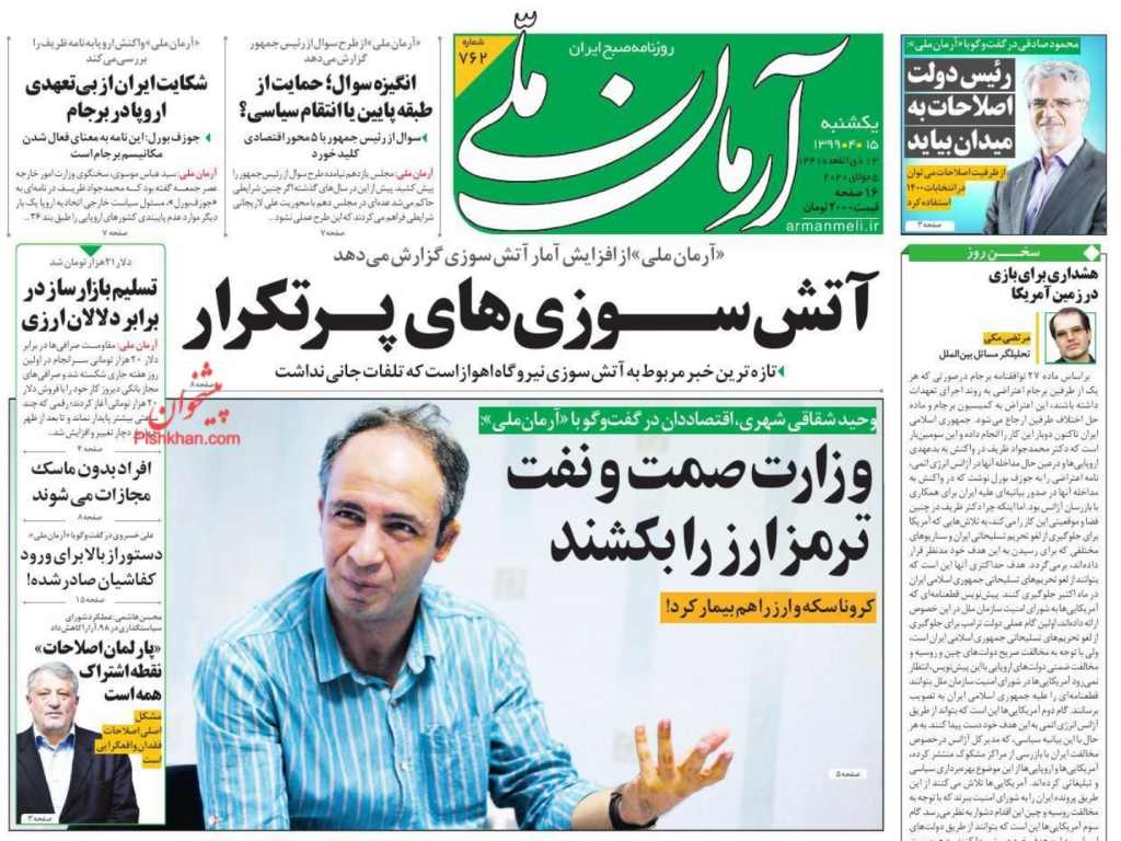 مانشيت إيران: تفجير نطنز .. هل كان هجوما بطائرة مسيرة أم عملًا سيبرانيًا؟ 11