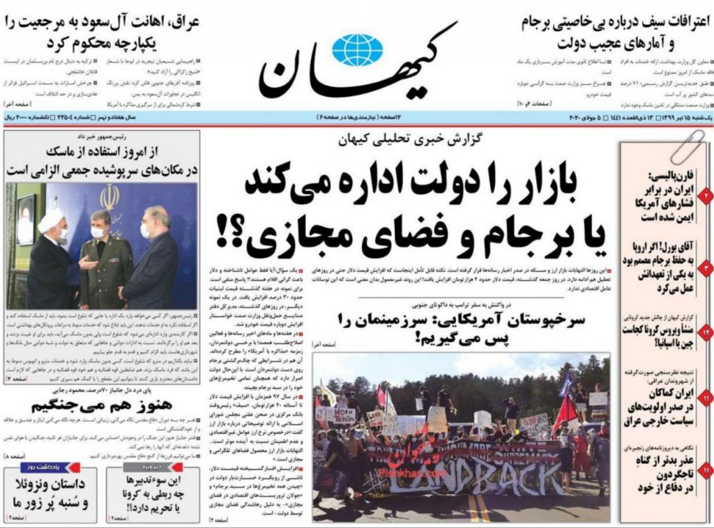 مانشيت إيران: تفجير نطنز .. هل كان هجوما بطائرة مسيرة أم عملًا سيبرانيًا؟ 3