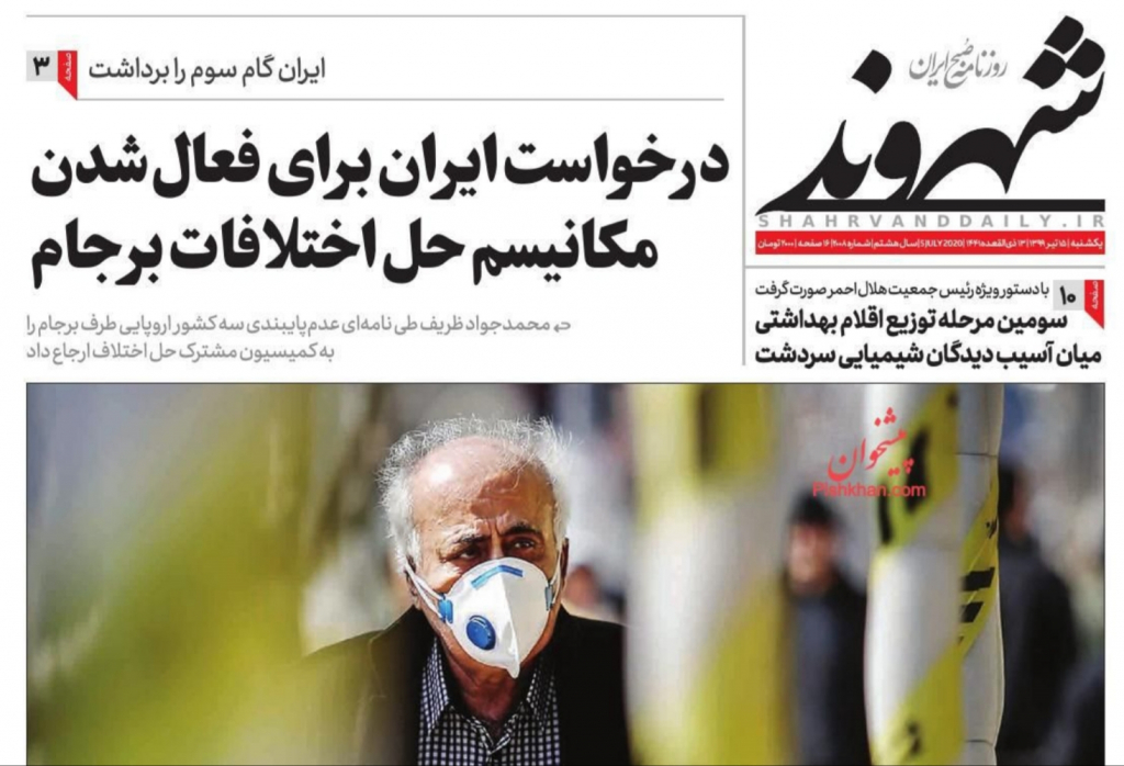 مانشيت إيران: تفجير نطنز .. هل كان هجوما بطائرة مسيرة أم عملًا سيبرانيًا؟ 4