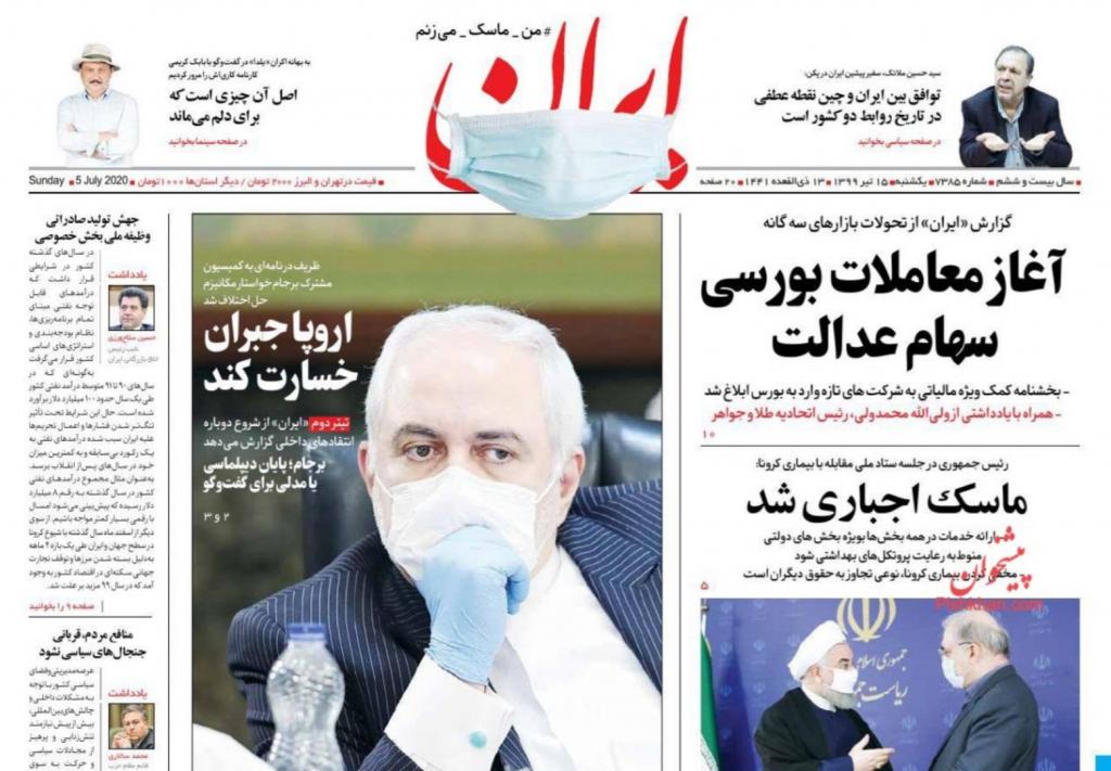 مانشيت إيران: تفجير نطنز .. هل كان هجوما بطائرة مسيرة أم عملًا سيبرانيًا؟ 2