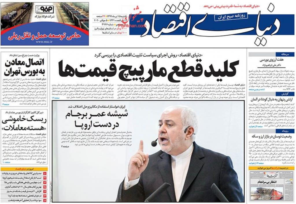 مانشيت إيران: تفجير نطنز .. هل كان هجوما بطائرة مسيرة أم عملًا سيبرانيًا؟ 5