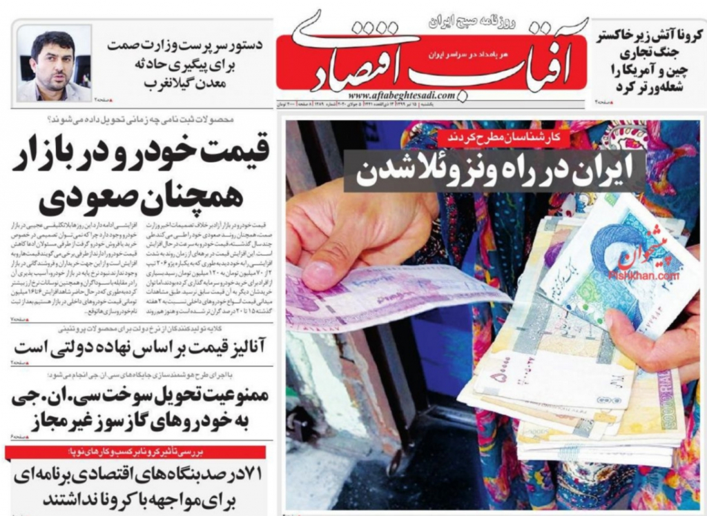 مانشيت إيران: تفجير نطنز .. هل كان هجوما بطائرة مسيرة أم عملًا سيبرانيًا؟ 9