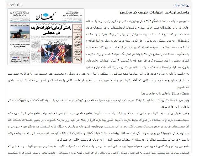 مانشيت إيران: البرلمان يهاجم ظريف وآلاف المباني مهددة بالسقوط في طهران 9