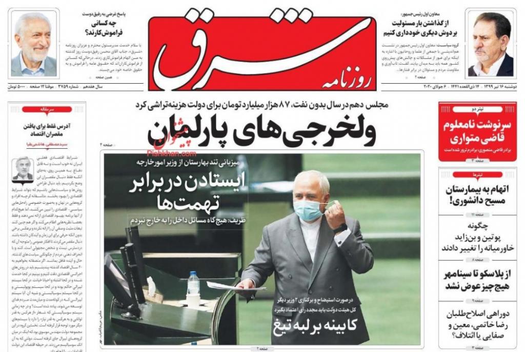 مانشيت إيران: البرلمان يهاجم ظريف وآلاف المباني مهددة بالسقوط في طهران 8