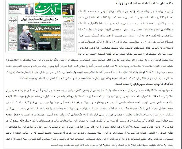 مانشيت إيران: البرلمان يهاجم ظريف وآلاف المباني مهددة بالسقوط في طهران 10