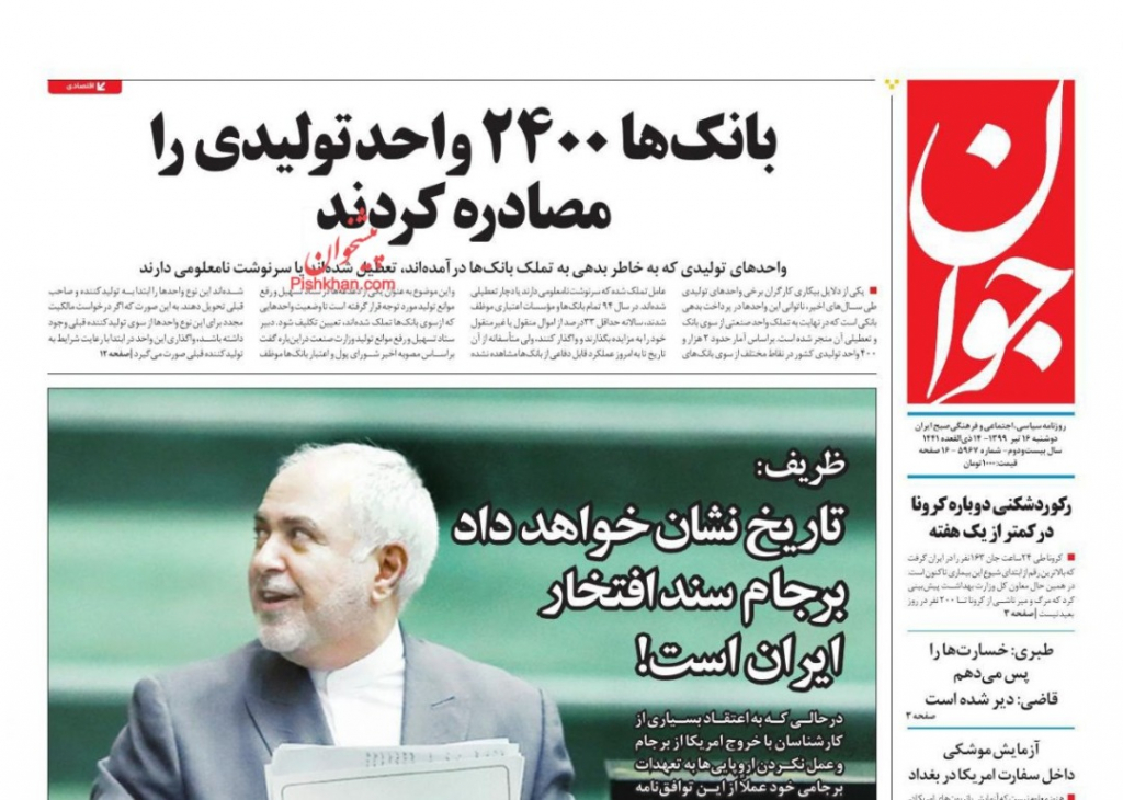 مانشيت إيران: البرلمان يهاجم ظريف وآلاف المباني مهددة بالسقوط في طهران 3