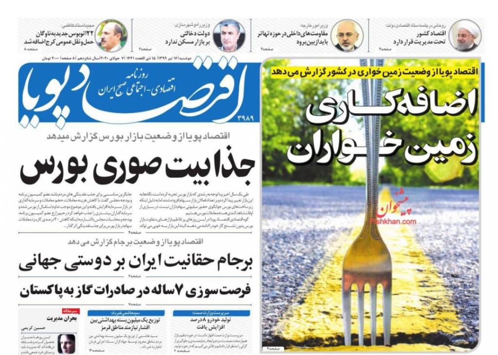 مانشيت إيران: البرلمان يهاجم ظريف وآلاف المباني مهددة بالسقوط في طهران 4
