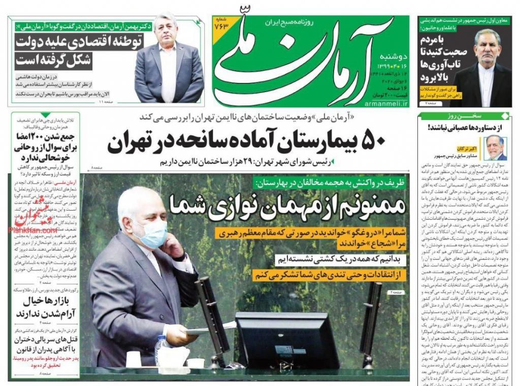 مانشيت إيران: البرلمان يهاجم ظريف وآلاف المباني مهددة بالسقوط في طهران 1