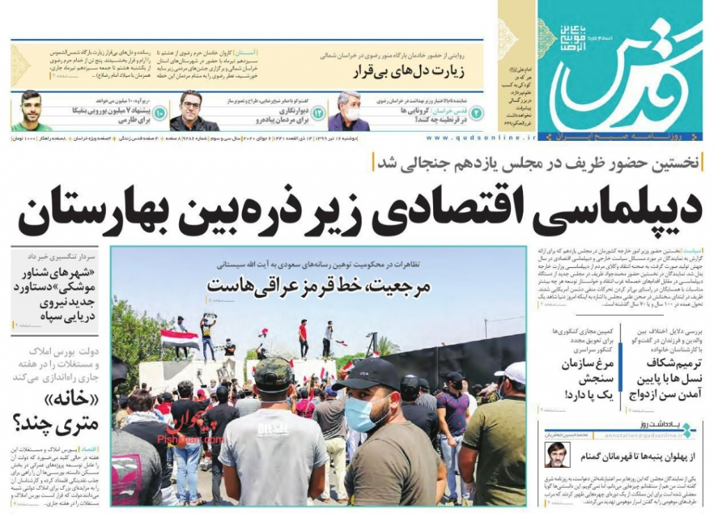 مانشيت إيران: البرلمان يهاجم ظريف وآلاف المباني مهددة بالسقوط في طهران 5