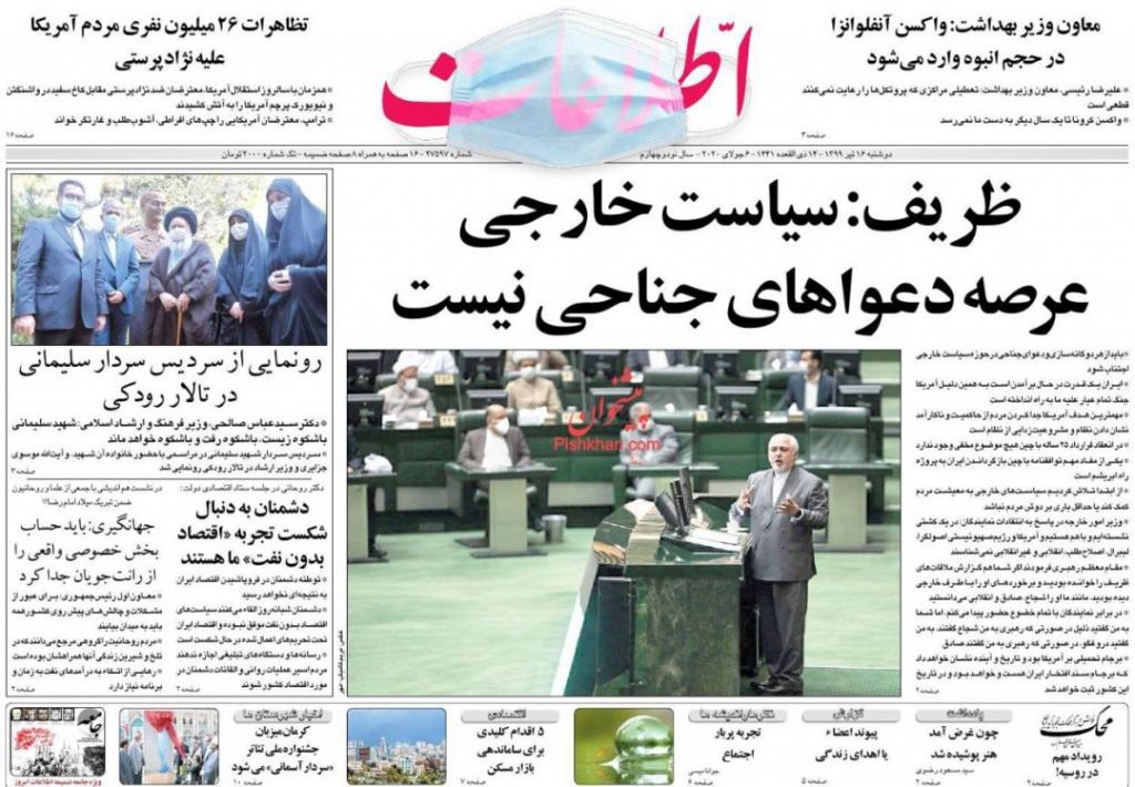مانشيت إيران: البرلمان يهاجم ظريف وآلاف المباني مهددة بالسقوط في طهران 6