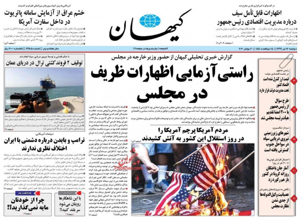 مانشيت إيران: البرلمان يهاجم ظريف وآلاف المباني مهددة بالسقوط في طهران 7