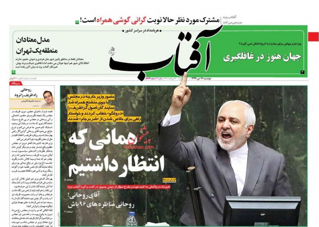 مانشيت إيران: البرلمان يهاجم ظريف وآلاف المباني مهددة بالسقوط في طهران 2