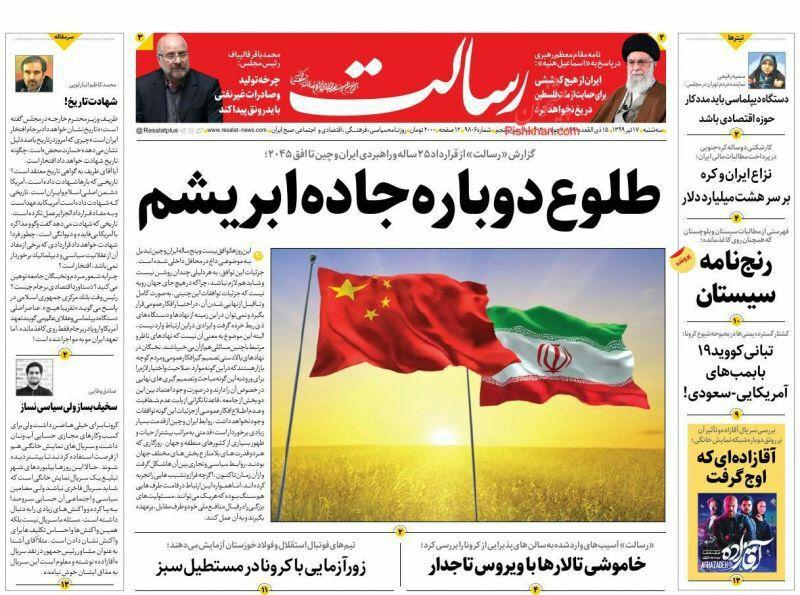 """مانشيت إيران: سيناريوهات مبهمة لانفجار منشأة """"نطنز"""" النووية 4"""