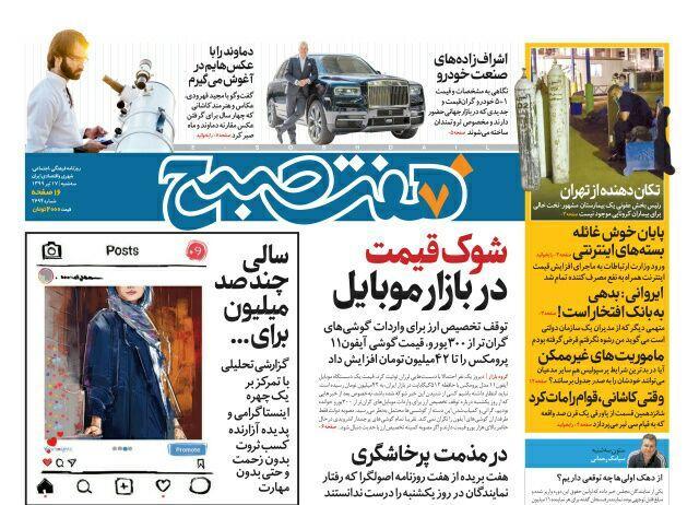 """مانشيت إيران: سيناريوهات مبهمة لانفجار منشأة """"نطنز"""" النووية 13"""