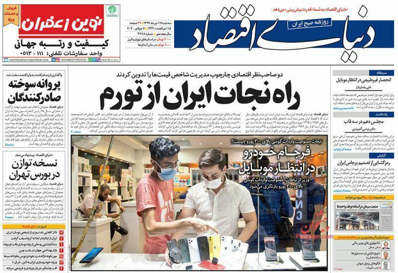 """مانشيت إيران: سيناريوهات مبهمة لانفجار منشأة """"نطنز"""" النووية 12"""