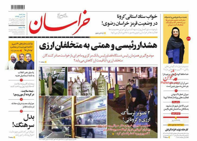 """مانشيت إيران: سيناريوهات مبهمة لانفجار منشأة """"نطنز"""" النووية 8"""