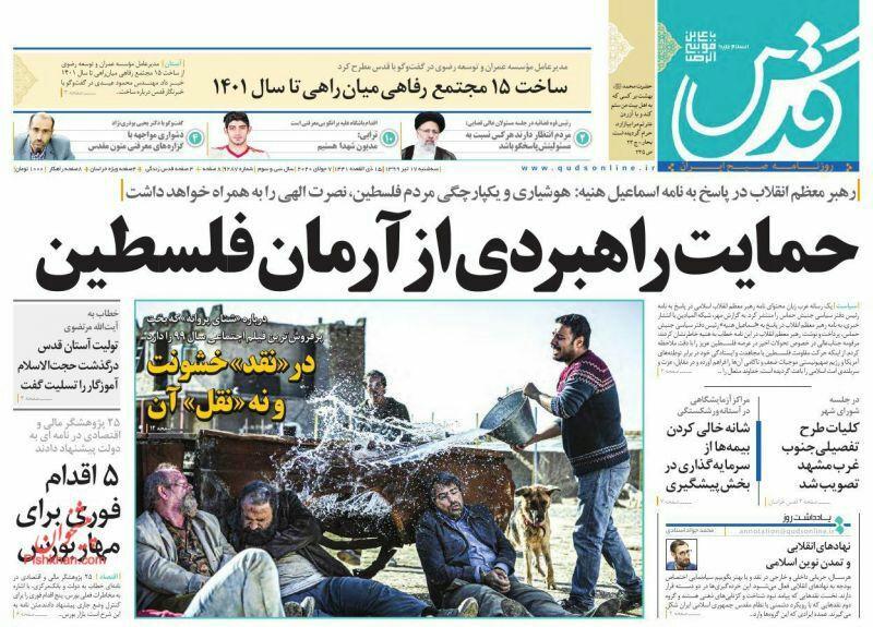 """مانشيت إيران: سيناريوهات مبهمة لانفجار منشأة """"نطنز"""" النووية 7"""