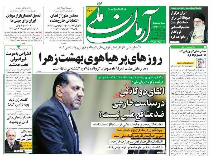 """مانشيت إيران: سيناريوهات مبهمة لانفجار منشأة """"نطنز"""" النووية 1"""