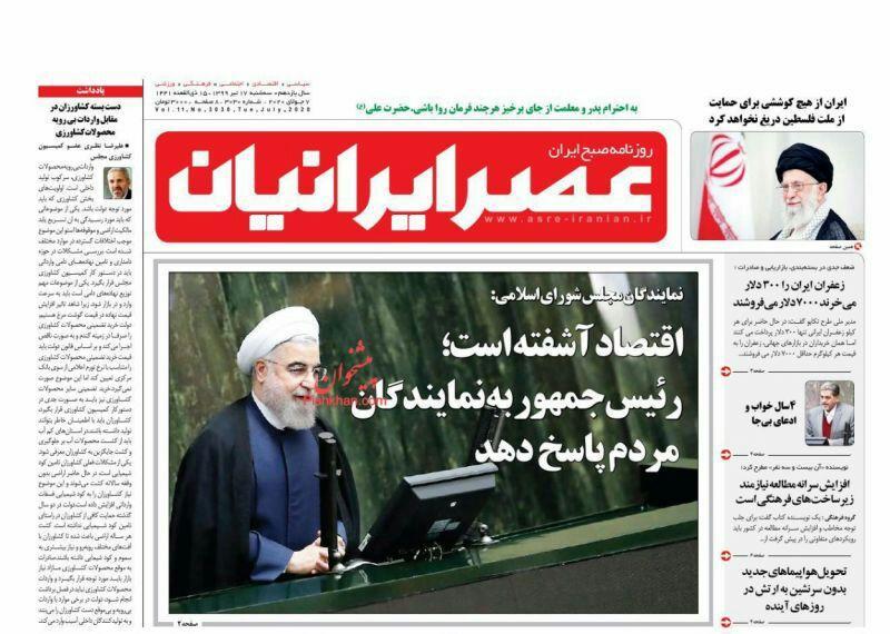 """مانشيت إيران: سيناريوهات مبهمة لانفجار منشأة """"نطنز"""" النووية 5"""