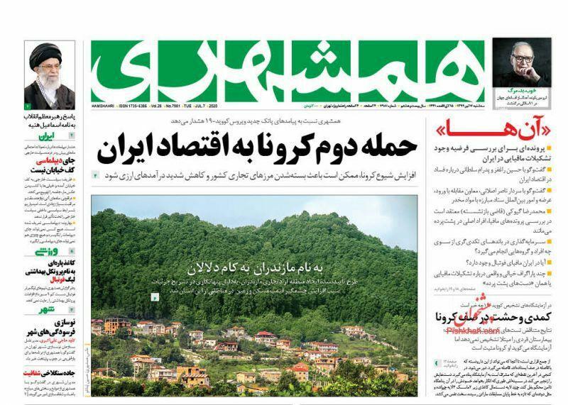 """مانشيت إيران: سيناريوهات مبهمة لانفجار منشأة """"نطنز"""" النووية 6"""