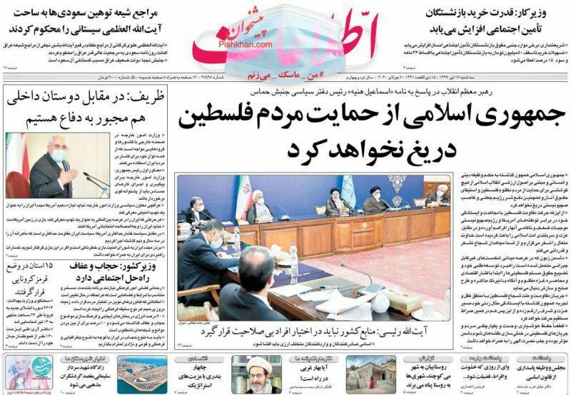 """مانشيت إيران: سيناريوهات مبهمة لانفجار منشأة """"نطنز"""" النووية 11"""