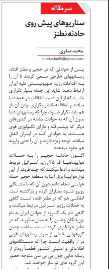 """مانشيت إيران: سيناريوهات مبهمة لانفجار منشأة """"نطنز"""" النووية 16"""