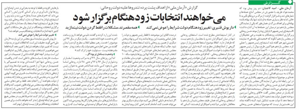 """مانشيت إيران: سيناريوهات مبهمة لانفجار منشأة """"نطنز"""" النووية 15"""