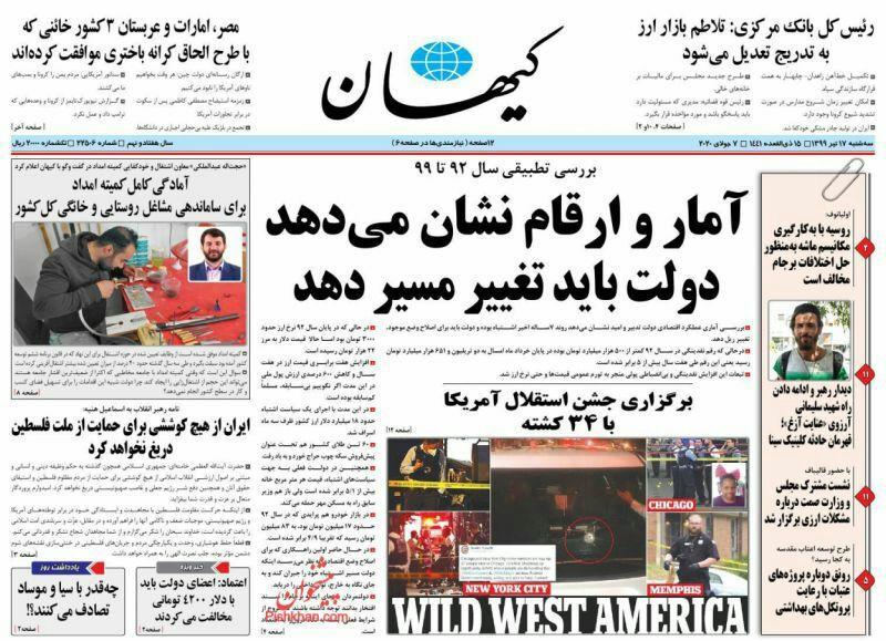 """مانشيت إيران: سيناريوهات مبهمة لانفجار منشأة """"نطنز"""" النووية 2"""