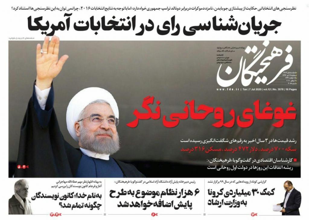 """مانشيت إيران: سيناريوهات مبهمة لانفجار منشأة """"نطنز"""" النووية 14"""