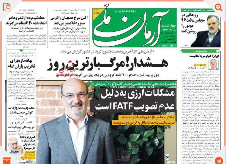 مانشيت إيران: حكومة روحاني بين سندان البرلمان ومطرقة أحمدي نجاد 4