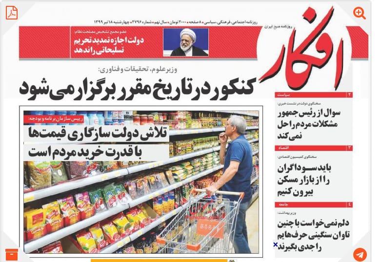 مانشيت إيران: حكومة روحاني بين سندان البرلمان ومطرقة أحمدي نجاد 8