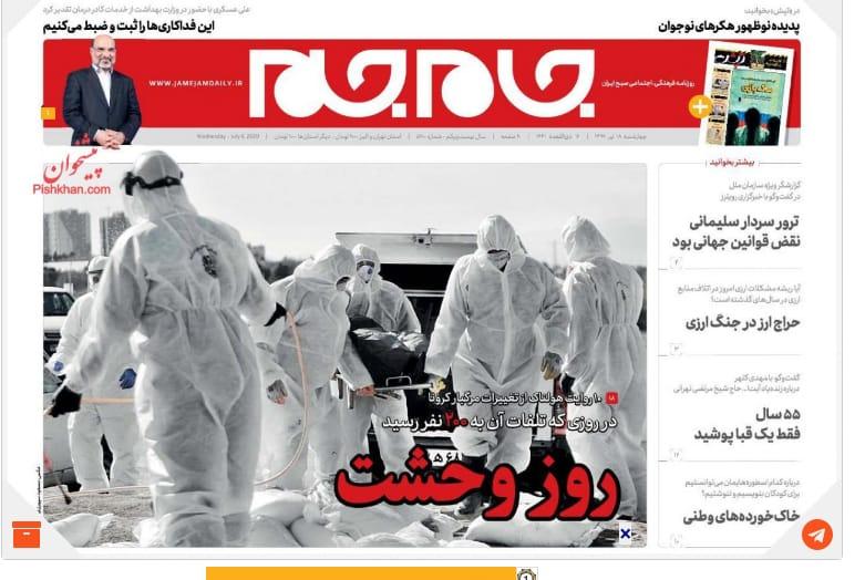 مانشيت إيران: حكومة روحاني بين سندان البرلمان ومطرقة أحمدي نجاد 9