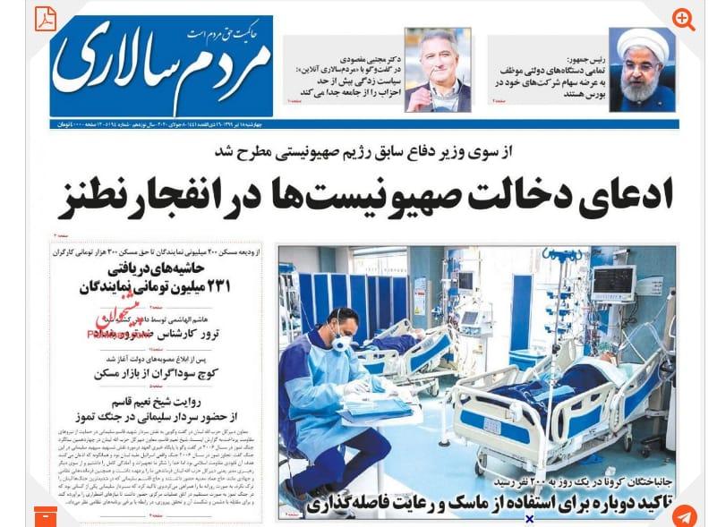 مانشيت إيران: حكومة روحاني بين سندان البرلمان ومطرقة أحمدي نجاد 1