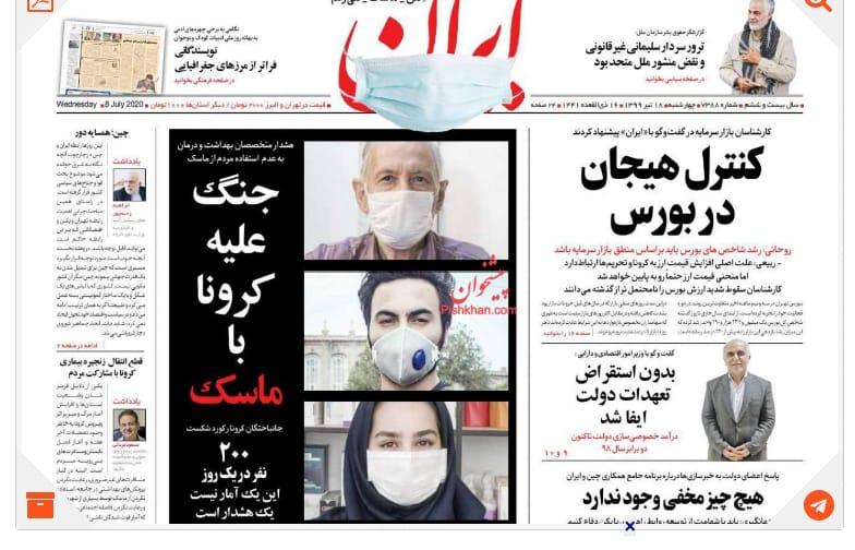 مانشيت إيران: حكومة روحاني بين سندان البرلمان ومطرقة أحمدي نجاد 2