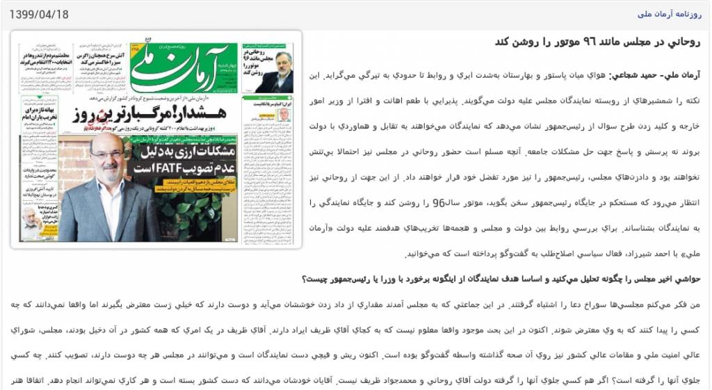 مانشيت إيران: حكومة روحاني بين سندان البرلمان ومطرقة أحمدي نجاد 14