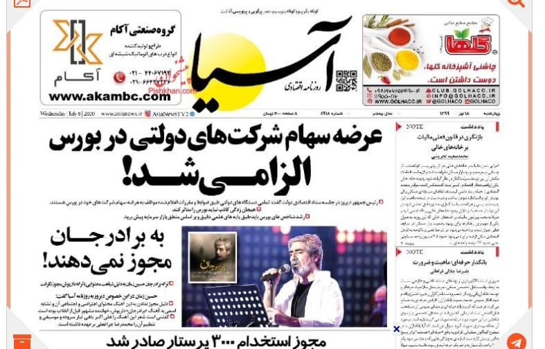 مانشيت إيران: حكومة روحاني بين سندان البرلمان ومطرقة أحمدي نجاد 5
