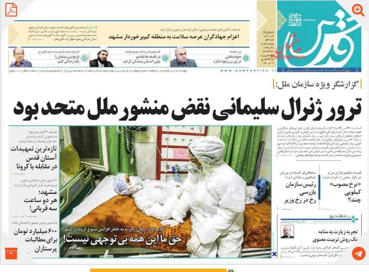 مانشيت إيران: حكومة روحاني بين سندان البرلمان ومطرقة أحمدي نجاد 13