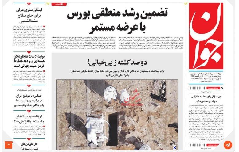 مانشيت إيران: حكومة روحاني بين سندان البرلمان ومطرقة أحمدي نجاد 11
