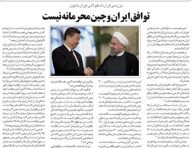 مانشيت إيران: حكومة روحاني بين سندان البرلمان ومطرقة أحمدي نجاد 16