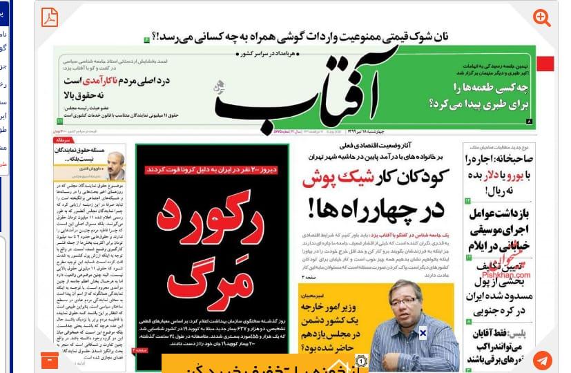 مانشيت إيران: حكومة روحاني بين سندان البرلمان ومطرقة أحمدي نجاد 6