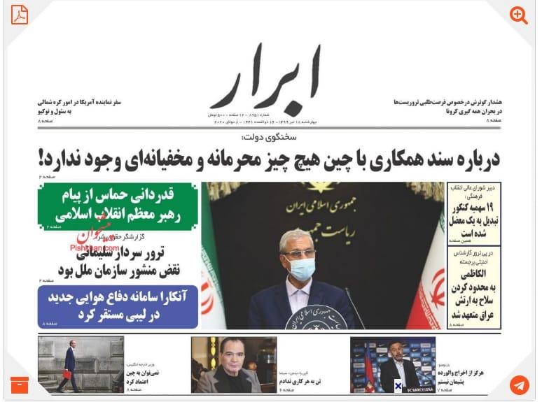 مانشيت إيران: حكومة روحاني بين سندان البرلمان ومطرقة أحمدي نجاد 7